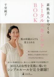 【新品】【本】素肌美人をつくるトータルスキンケアBOOK 千堂純子/著