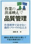 「作業の出来映え」で品質管理 作業標準で表せない動作・ノウハウの伝え方 遠藤勇/著
