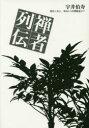 新品本禅者列伝 僧侶と武士、栄西から西郷隆盛まで 宇井伯寿著