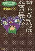 【新品】【本】新・ヤマザキパンはなぜカビないか 誰も書かない食品&添加物の秘密 渡辺雄二/著