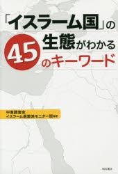 【新品】【本】「イスラーム国」の生態がわかる45のキーワード 中東調査会イスラーム過激派モニター班/著