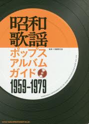 【新品】【本】昭和歌謡ポップスアルバムガイド1959−1979 馬飼野元宏/監修