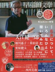 【新品】【本】早稲田文学 2015年秋号 広島について、いろんなひとに聞いてみた +緊急企画安保関連法案アンケート