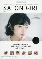 【新品】【本】SALON GIRL 小松菜奈、サロンガールになる。