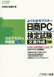 日商PC検定試験文書作成3級公式テキスト&問題集 日本商工会議所IT活用能力検定試験制度研究会/編
