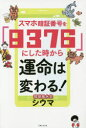 【新品】スマホ暗証番号を「8376」にした時から運命は変わる