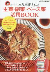 【新品】【本】スーパー主婦・足立洋子さんの主菜・副菜・ベース菜活用BOOK 足立洋子/〔著〕