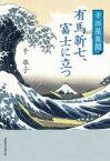 【新品】【本】有馬新七、富士に立つ 寺田屋異聞 千草子/著