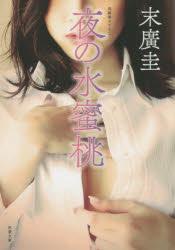 【新品】【本】夜の水蜜桃 書き下ろし長編柔肌エロス 末廣圭/著