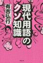 【新品】【本】現代用語のクソ知識 有吉弘行/著