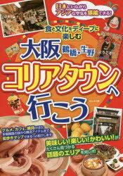 【新品】【本】大阪鶴橋・生野コリアタウンへ行こう 食と文化をディープに楽しむ あんそら/著