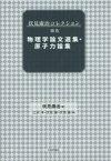 【新品】【本】伏見康治コレクション 別巻 伏見康治/著