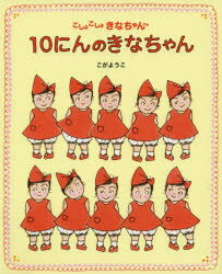 【新品】【本】10にんのきなちゃん こしょこしょきなちゃん こがようこ/さく