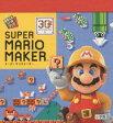 【新品】【本】SUPER MARIO MAKER