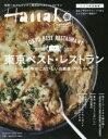 【新品】【本】東京ベスト・レストラン 本当においしい店厳選170