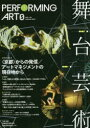 舞台芸術 19 〈京都〉からの発信/アートマネジメントの現在地から 京都造形芸術大学舞台芸術研究センター/企画・編集