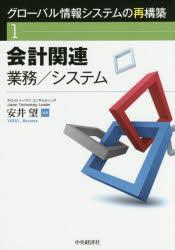【新品】【本】グローバル情報システムの再構築 1 会計関連 業務/システム 安井望/編著