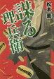 【新品】【本】謀る理兵衛 松本薫/〔著〕