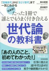 【新品】【本】日本初!たった1冊で誰とでもうまく付き合える世代論の教科書