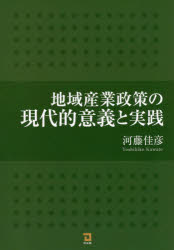 【新品】【本】地域産業政策の現代的意義と実践 河藤佳彦/著