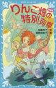 【新品】りんご畑の特別列車 新装版 柏葉幸子/作 愛敬由紀子/絵