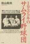 【新品】【本】1935年のサムライ野球団 「裏ワールド・シリーズ」に挑んだニッポニーズ・オールスターズの謎 佐山和夫/著