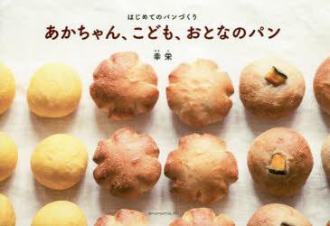 【新品】【本】あかちゃん、こども、おとなのパン はじめてのパンづくり 幸栄/著