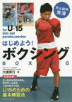 【新品】【本】はじめよう!ボクシング 井上尚弥実演 For U−15 kids and parents,coaches 大橋秀行/著
