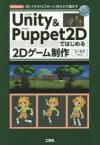 【新品】【本】Unity & Puppet 2Dではじめる2Dゲーム制作 2Dイラストに「ボーン」を入れて動かす フーモア/著 I O編集部/編集