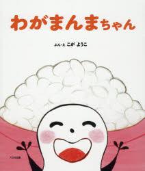 【新品】【本】わがまんまちゃん こがようこ/ぶん・え