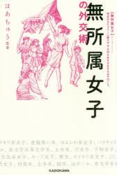 【新品】【本】無所属女子の外交術 はあちゅう/監著