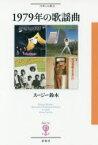 【新品】【本】1979年の歌謡曲 スージー鈴木/著
