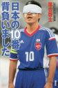 【新品】【本】日本の10番背負いました ブラインドサッカー日本代表・落合啓士 落合啓士/著