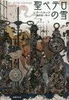 【新品】【本】聖ペテロの雪 レオ・ペルッツ/著 垂野創一郎/訳