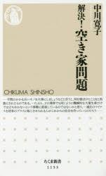 【新品】【本】解決!空き家問題 中川寛子/著