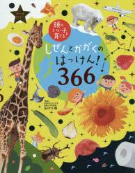【新品】【本】しぜんとかがくのはっけん!366