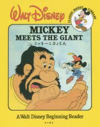 【新品】【本】ミッキーときょじん A Walt Disney Beginning Reader Walt Disney/〔作〕 たかはしかなこ/訳
