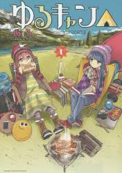 本・雑誌・コミック, その他  highschool girls go yurucamp in nature! 1 f