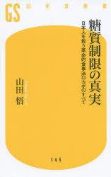 【エントリーでポイント10倍 11/14 10:00〜11/21 9:59】【新品】【本】糖質制限の真実 日本人を救う革命的食事法ロカボのすべて 山田悟/著