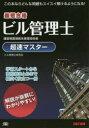 最短合格ビル管理士超速マスター 建築物環境衛生管理技術者 TAC株式会社(ビル管理士研究会)/編著