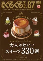 【新品】【本】浜松ぐるぐるマップ 87 保存版 大人かわいいスイーツ330選