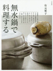 【新品】【本】無水鍋で料理する 有元葉子/著