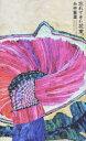 【新品】【本】忘れてきた花束。 糸井重里/著
