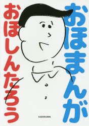 【新品】【本】おほまんが おほしんたろう/著