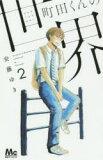 【中古】町田くんの世界 全巻セット 1-7巻 集英社 安藤ゆき 完結