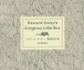 【新品】【本】Edward Gorey's Gorgeous Little Box 4巻セット エドワード・ゴーリー/ほか著