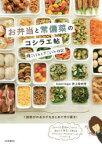 【新品】【本】お弁当と常備菜のコシラエ帖 腹ごしらえと下ごしらえ日記 井上佳央理/著
