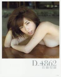 【新品】【本】D.4862 佐藤聖羅1st写真集 西田幸樹/撮影