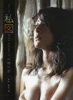 【新品】【本】私図 川村りか写真集 黒佐勇/撮影