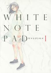 【新品】【本】WHITE NOTE PAD   1 ヤマシタ トモコ 著
